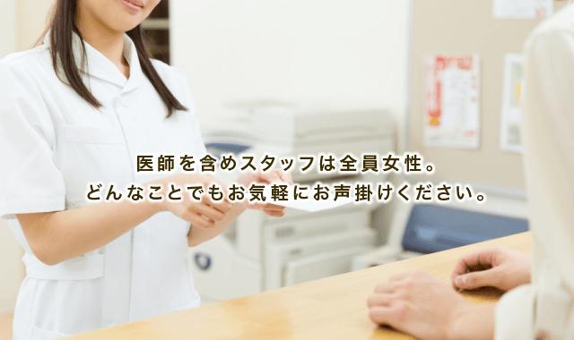 医師を含めスタッフは全員女性。どんなことでもお気軽にお声掛けください。